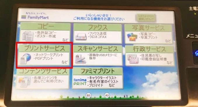ファミリーマートプリントサービス選択画面