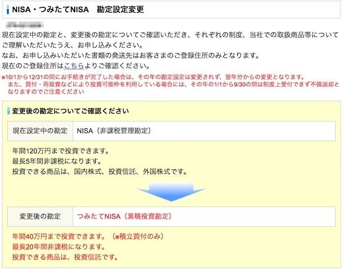 SBI証券でNISAからつみたてNISAへ変更申込する方法