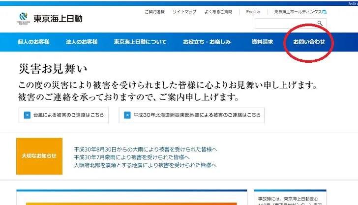 東京海上日動火災保険のホームページトップページ