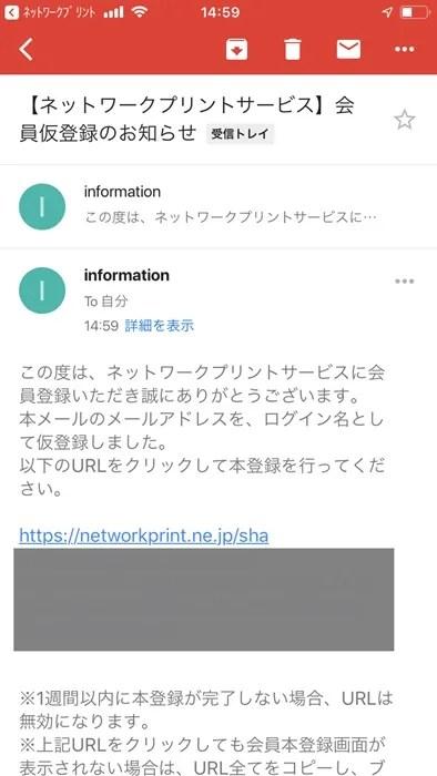 ネットワークプリント 返信メール