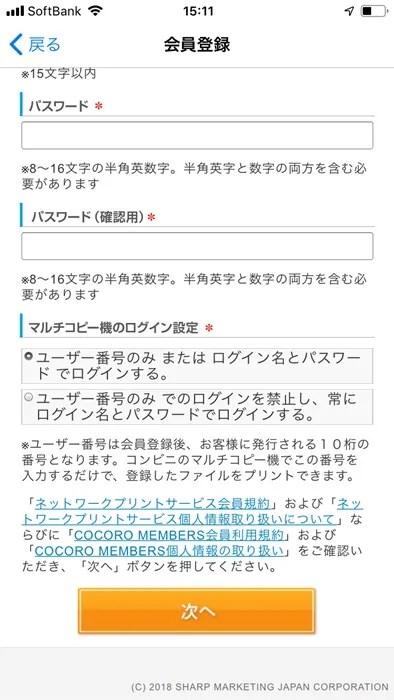 ネットワークプリント 本登録メール02