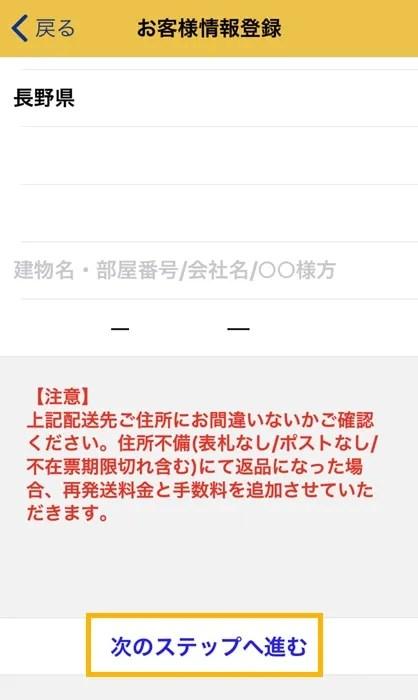 Tプリントのアプリ お客様情報登録を確認