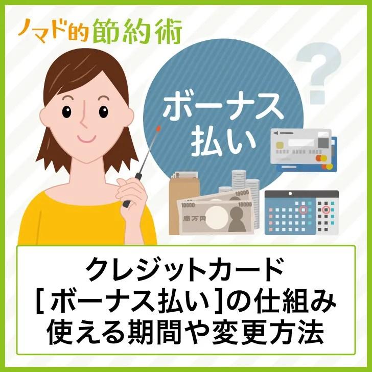 クレジットカード【ボーナス払い】の仕組み