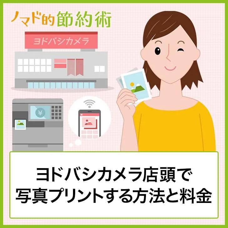 ヨドバシカメラ店頭で写真プリントする方法と料金