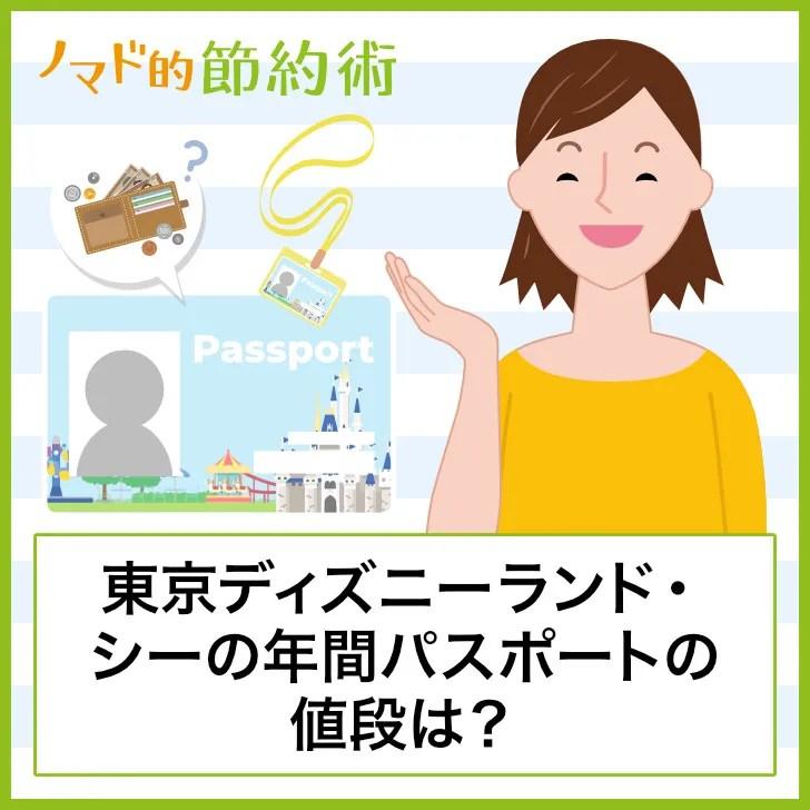 東京ディズニーランド・シーの年間パスポートの値段は?