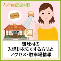 琉球村の入場料を安くする方法とアクセス・駐車場情報