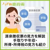 源泉徴収票の見方を解説