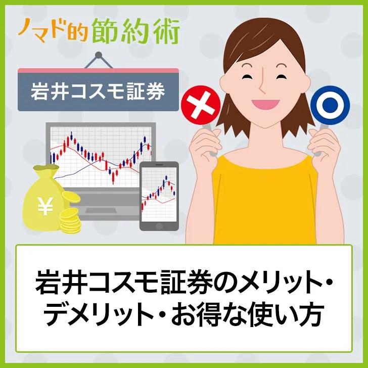 岩井コスモ証券のメリット・デメリット