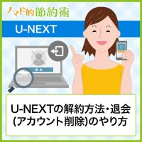 U-NEXTの解約方法・退会のやり方