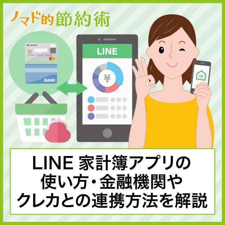 LINE家計簿アプリの使い方・金融機関やクレカとの連携方法を解説