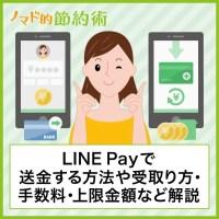 LINE Payで送金する方法や受け取り方