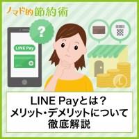 LINE Payとは?メリット・デメリットについて