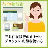三井住友銀行のメリット・デメリット