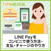 LINE Payをコンビニで使う方法・支払い・チャージのやり方