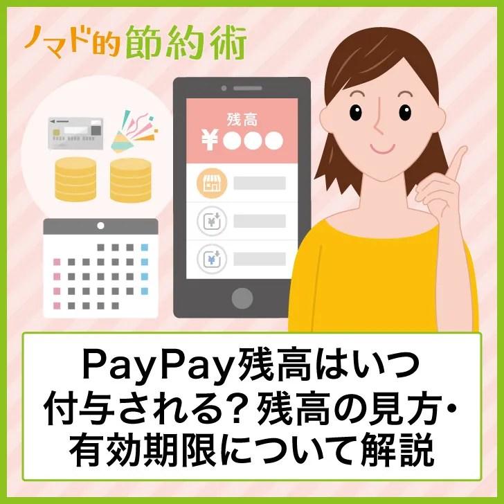PayPay残高はいつ付与される?