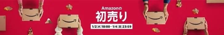 【Amazon初売り】初売り