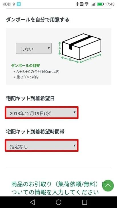 【Amazon宅配買取】宅配キット到着希望日