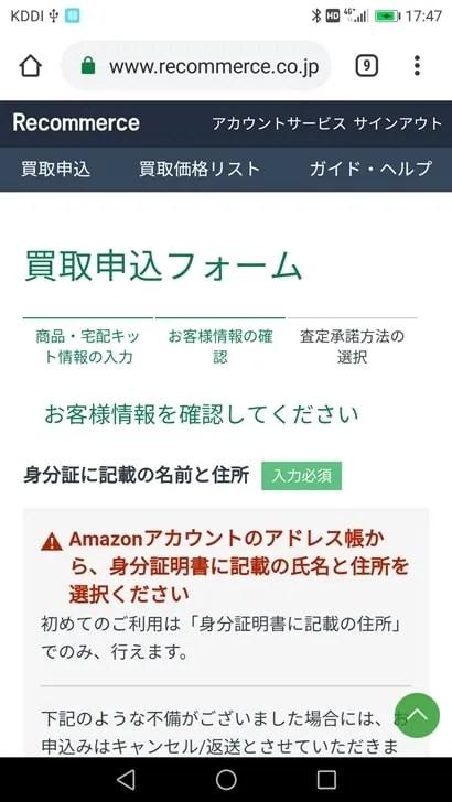 【Amazon宅配買取】お客様情報の確認