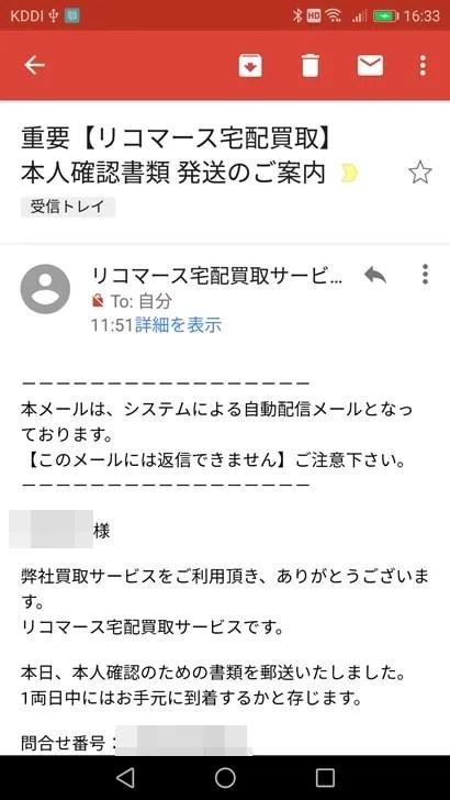 【Amazon買取】本人確認書類発送のメール