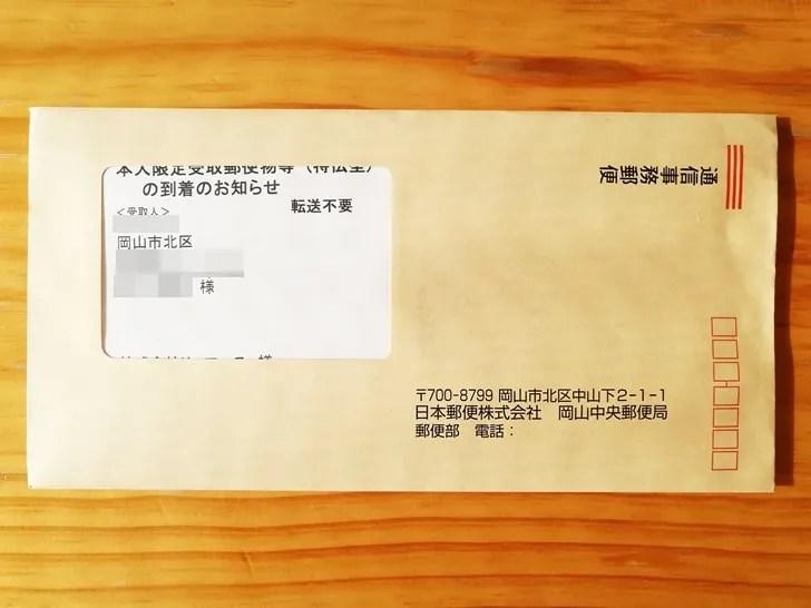 【Amazon買取】本人限定受取についてのお知らせ封筒