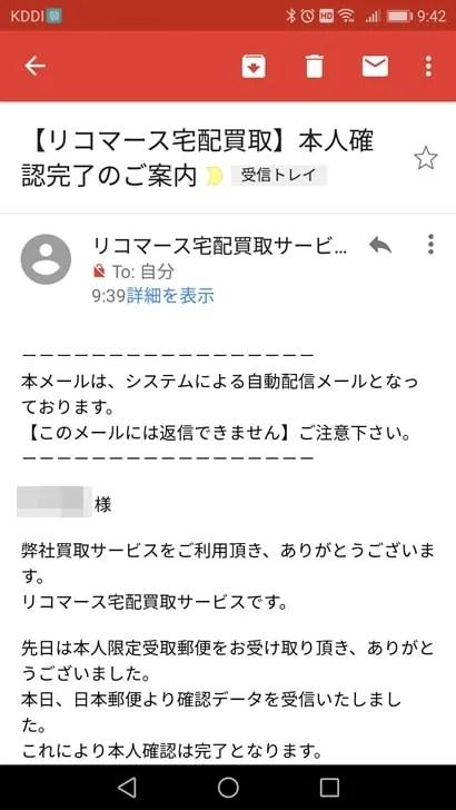 【Amazon買取】本人確認完了のメール