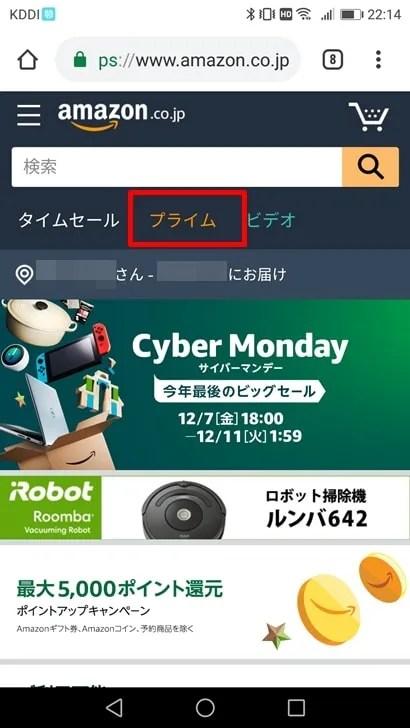 【Amazonプレミアム会員登録】「プライム」のボタンを押す