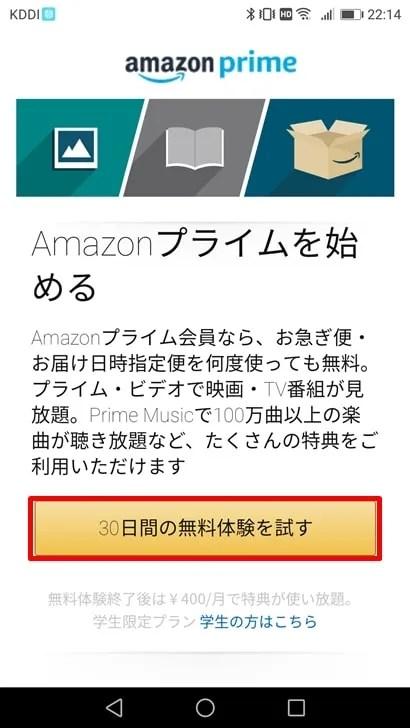 【Amazonプレミアム会員登録】30日間の無料体験を試すのボタンを押す