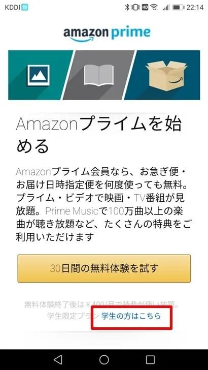 【Amazonプレミアム会員登録】学生の方はこちらを押す