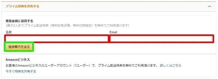 【Amazonプレミアム会員登録】プライム特典を共有する