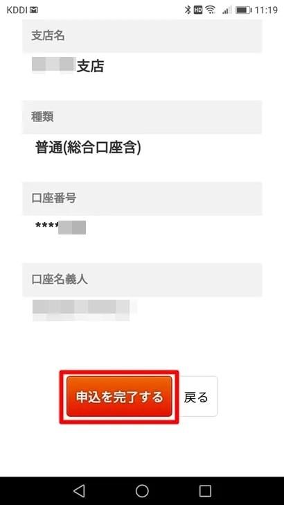【ブックオフオンライン】申込を完了する