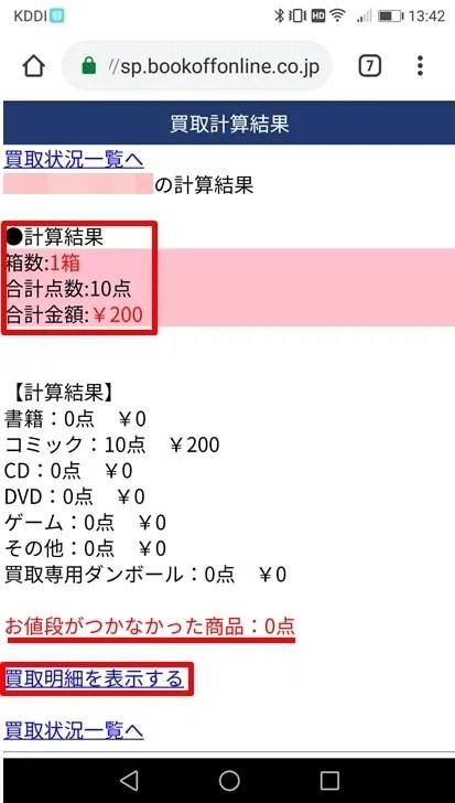 【ブックオフオンライン】計算結果