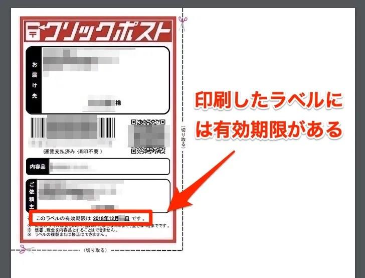 メルカリで落札された商品をクリックポストで送る方法(公式サイトで印刷した専用ラベル)