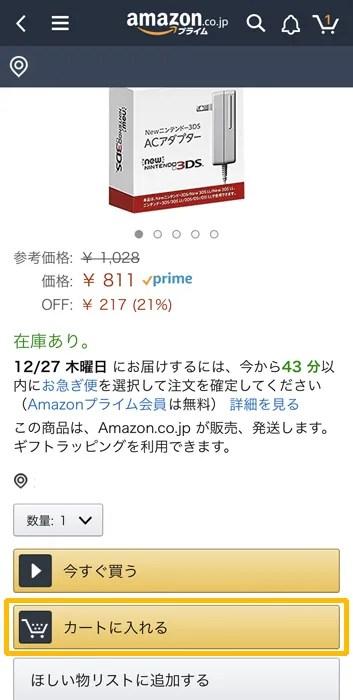 Amazonでd払い カートに入れる