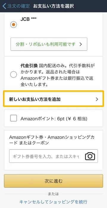 Amazonでd払い 新しいお支払い方法を追加