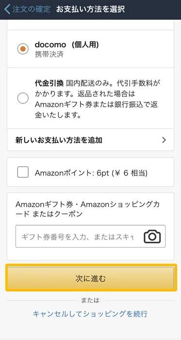 Amazonでd払い 支払い方法を確認