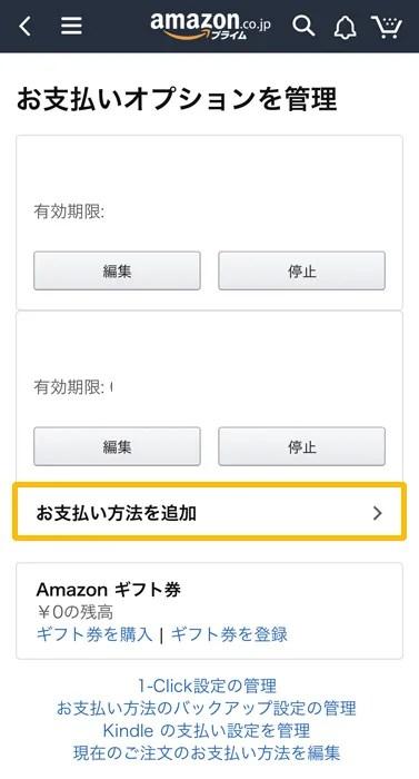 Amazonでd払い お支払い方法を追加