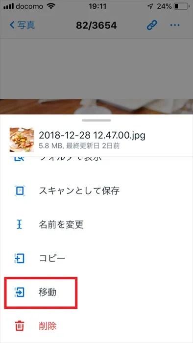 Dropboxアプリでファイルを移動