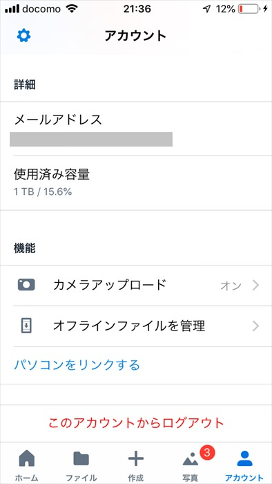 Dropboxアプリのカメラアップロード設定