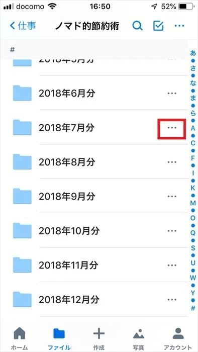 Dropboxアプリのファイル一覧画面