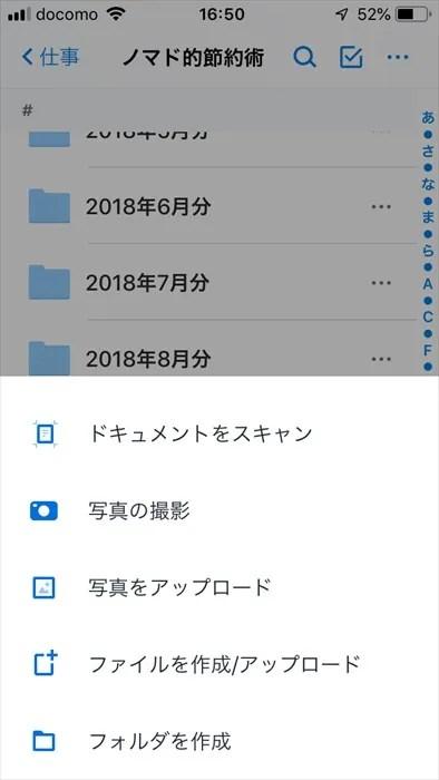 Dropboxアプリのメニュー