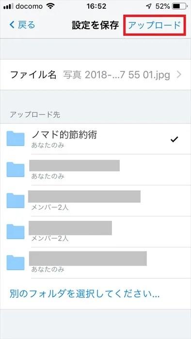 Dropboxアプリで写真をアップロード
