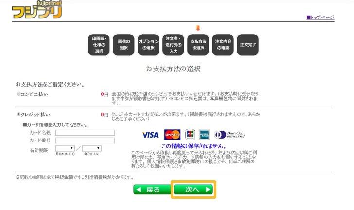 フジプリ 支払い方法の選択