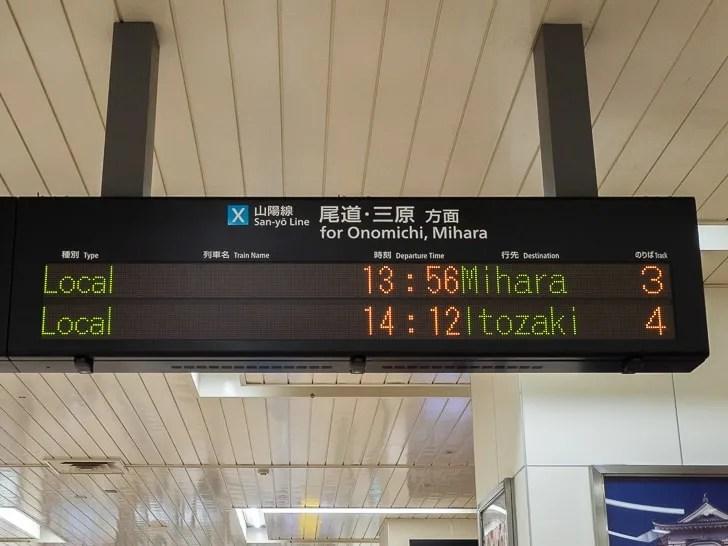 福山駅から尾道駅への行き方〜福山駅新幹線改札口 山陽本線下りの掲示