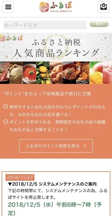 ふるぽ TOPページ