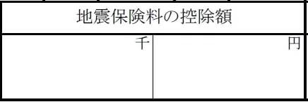 【源泉徴収票の見方】地震保険料の控除額