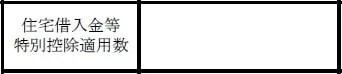 【源泉徴収票の見方】住宅借入金等特別控除適用数