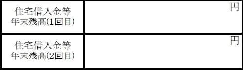 【源泉徴収票の見方】住宅借入金等特別控除年末残高(1回目)と(2回目)