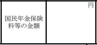 【源泉徴収票の見方】国民年金保険料等の金額