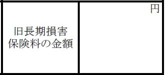 【源泉徴収票の見方】旧長期損害保険料等の金額