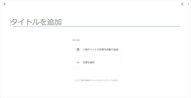 Googleフォトのアルバムの作り方2